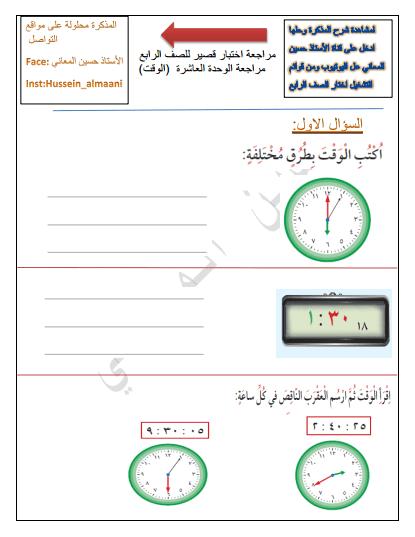 مراجعة اختبار قصير رياضيات الوحدة العاشرة للصف الرابع الفصل الثاني إعداد أ. حسين المعاني