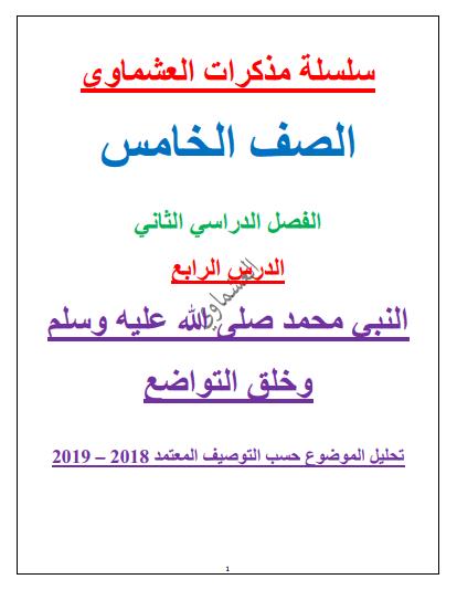 الدرس الرابع لغة عربية للصف الخامس الفصل الثاني إعداد العشماوي 2018-2019