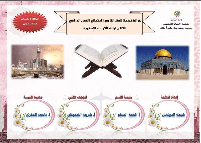 مذكرة تربية إسلامية للصف الخامس الفصل الثاني إعداد أ. شيخة الديحاني مدرسة أميمة بنت خلف