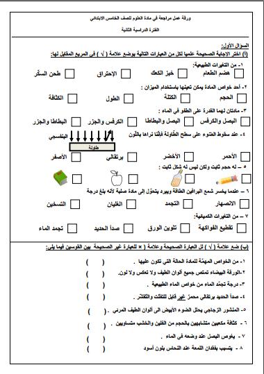 ورقة عمل علوم للصف الخامس الفصل الثاني 2019