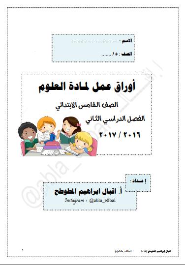 ورقة عمل علوم للصف الخامس الفصل الثاني إعداد أ. اقبال ابراهيم المطوطح 2016-2017