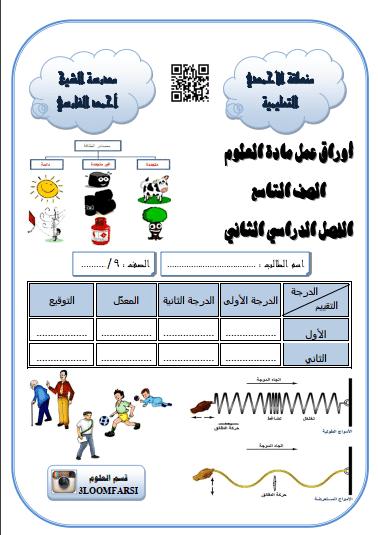 أوراق عمل علوم للصف التاسع الفصل الثاني مدرسة الشيخ أحمد الفارسي