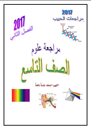 مراجعة علوم للصف التاسع الفصل الثاني 2017