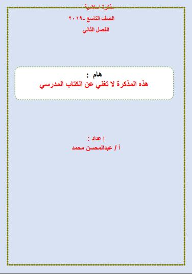 مذكرة تربية إسلامية للصف التاسع الفصل الثاني إعداد أ. عبد المحسن محمد 2019