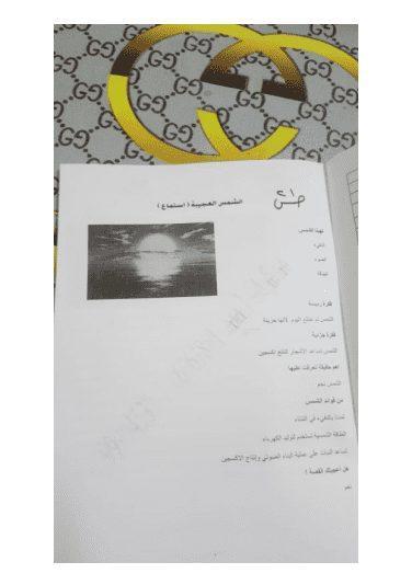 حل كتاب اللغة العربية الوحدة الأولى للصف الثامن الفصل الثاني