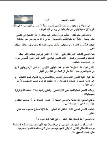 نصــوص استمــاع لغة عربية للصف الثامن الفصل الثاني