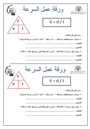ورقة عمل السرعة علوم للصف الثامن الفصل الثاني مدرسة عبد اللطيف النصف المتوسطة