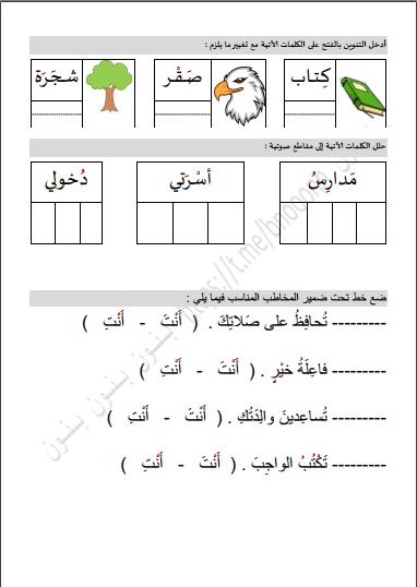 أوراق عمل 1 لغة عربية للصف الثاني الفصل الثاني