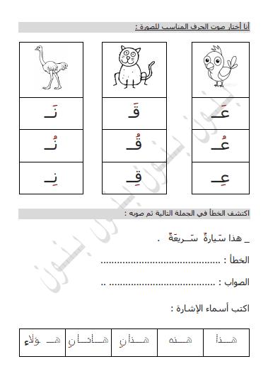 أوراق عمل 2 لغة عربية للصف الثاني الفصل الثاني