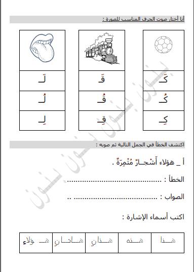 أوراق عمل 3 لغة عربية للصف الثاني الفصل الثاني