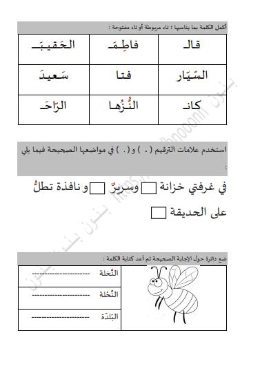 ورقة عمل 1 لغة عربية للصف الثاني الفصل الثاني