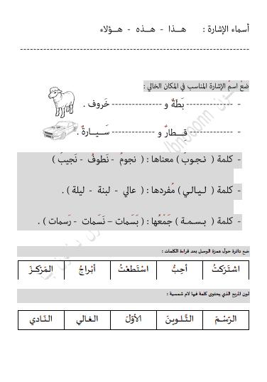 ورقة عمل 2 لغة عربية للصف الثاني الفصل الثاني