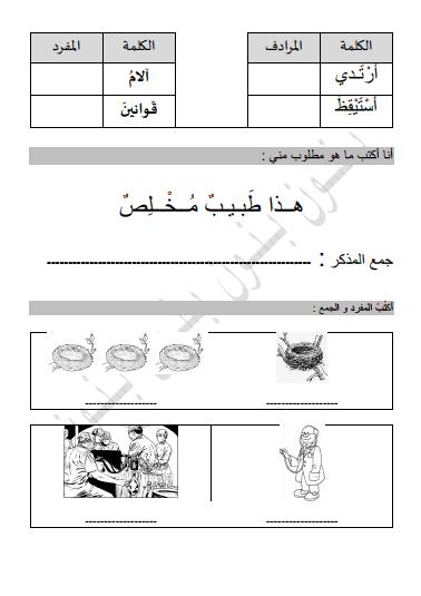 ورقة عمل 3 لغة عربية للصف الثاني الفصل الثاني