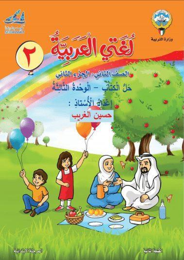 حل الوحدة الثالثة لغة عربية الجزء الثاني للصف الثاني إعداد أ. حسين الغريب 2019