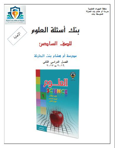 إجابة بنك أسئلة العلوم للصف السادس مدرسة أم هشام بنت الحارثة 2016-2017