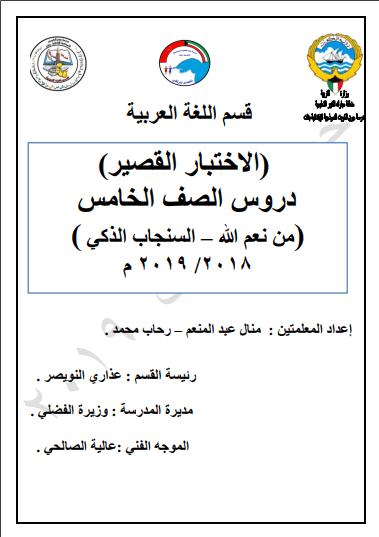 مذكرة اختبار قصير لغة عربية للصف الخامس الفصل الثاني مدرسة جون الكويت النموذجية الإبتدائية 2018-2019