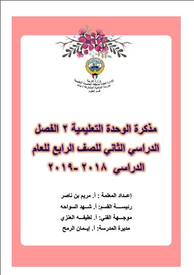 مذكرة علوم الوحدة التعليمية الثانية للصف الرابع الفصل الثاني إعداد أ. مريم بن ناصر 2018-2019