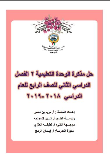 حل مذكرة علوم الوحدة التعليمية الثانية للصف الرابع الفصل الثاني إعداد أ. مريم بن ناصر 2018-2019