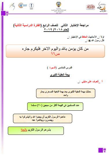 مراجعة الإختبار الثاني تربية إسلامية للصف الرابع الفصل الثاني مدرسة السلام الإبتدائية 2018-2019