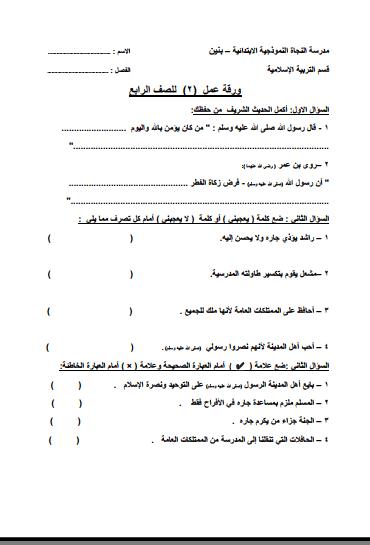 ورقة عمل تربية إسلامية للصف الرابع الفصل الثاني مدرسة النجاة النموذجية الإبتدائية