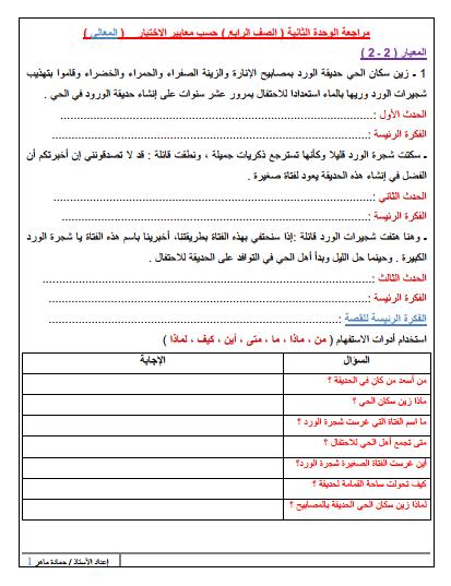 مراجعة الوحدة الثانية لغة عربية للصف الرابع الفصل الثاني إعداد أ. حمادة ماهر