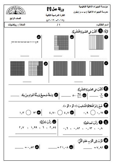 ورقة عمل رياضيات للصف الرابع الفصل الثاني مدرسة الجهرء الأهلية 2018-2019
