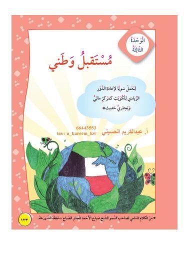 إجابة الوحدة الثالثة لغة عربية للصف الثالث الفصل الثاني إعداد أ. عبد الكريم الحسيني