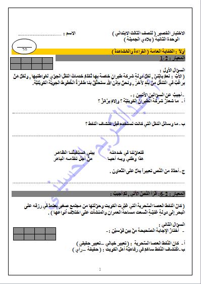 اختبار لغة عربية الوحدة الثانية للصف الثالث إعداد أ. عبد الكريم الحسيني