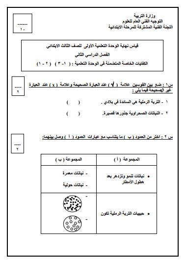 أسئلة علوم للصف الثالث الفصل الثاني
