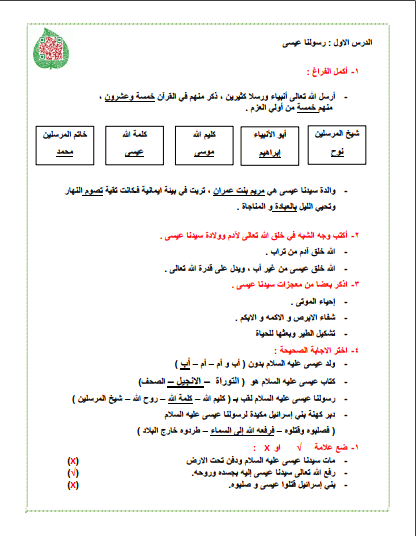 ورقة عمل تربية إسلامية الدرس الأول للصف الثالث الفصل الثاني