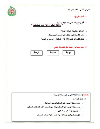 ورقة عمل تربية إسلامية الدرس الثاني للصف الثالث الفصل الثاني
