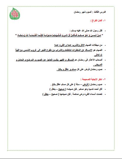 ورقة عمل تربية إسلامية الدرس الثالث للصف الثالث الفصل الثاني