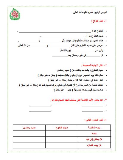 ورقة عمل تربية إسلامية الدرس الرابع للصف الثالث الفصل الثاني