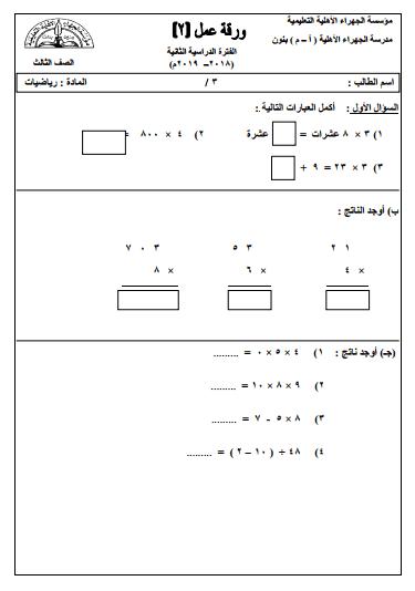 ورقة عمل رياضيات للصف الثالث الفصل الثاني مدرسة الجهراء الأهلية 2018-2019