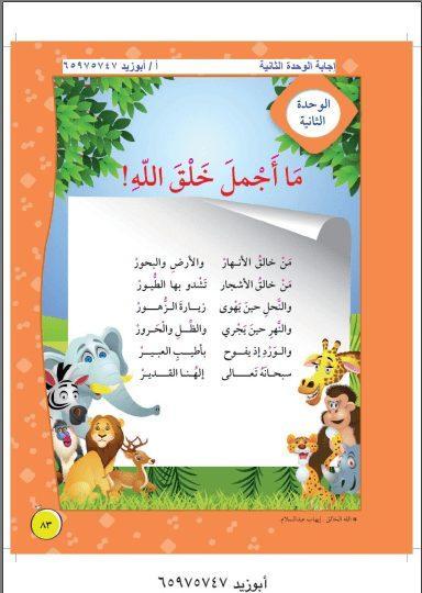 إجابة الوحدة الثانية لغة عربية للصف الثاني الفصل الثاني إعداد أ. أبو زيد