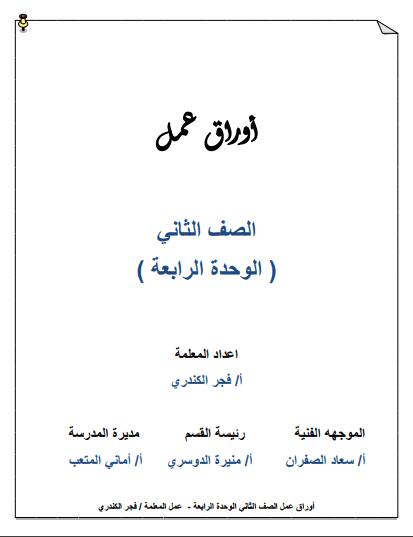 أوراق عمل تربية إسلامية الوحدة الرابعة للصف الثاني الفصل الثاني إعداد أ. فجر الكندري