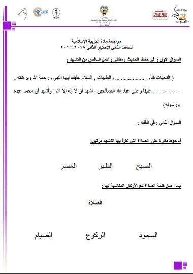 مراجعة للصف الثاني تربية إسلامية الفصل الثاني مدرسة السلام الإبتدائية 2018-2019