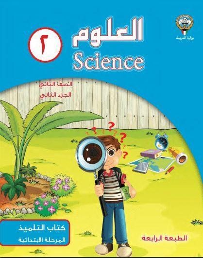 كتاب العلوم الجزء الثاني للصف الثاني 2016-2017