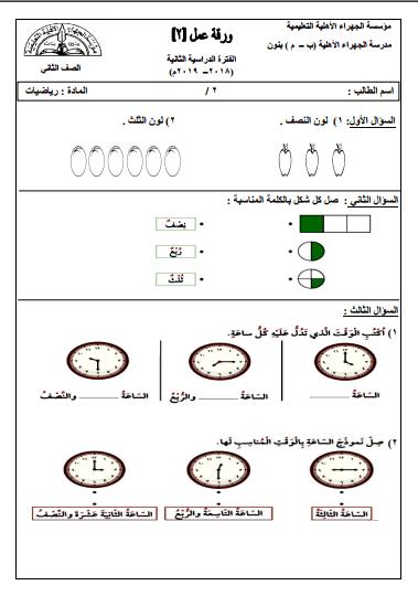 أوراق عمل رياضيات للصف الثاني الفصل الثاني مدرسة الجهراء الأهلية 2018-2019