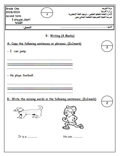 اختبار تجريبي لغة إنجليزية للصف الأول الفصل الثاني مدرسة النجاة النموذجية الخاصة إبتدائي 2018-2019