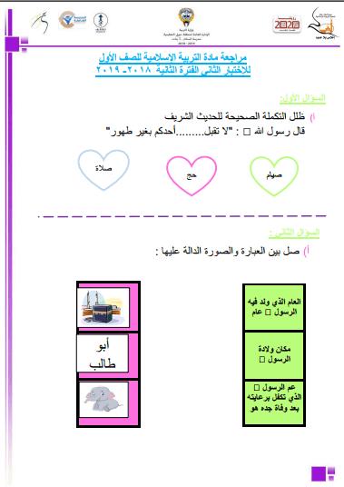 مراجعة للاختبار الثاني الفترة الثانية تربية إسلامية للصف الأول مدرسة السلام الإبتدائية 2018-2019