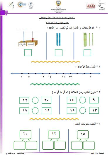 ورقة عمل رياضيات الوحدة السابعة للصف الأول الفصل الثاني مدرسة السلام الإبتدائية 2018-2019