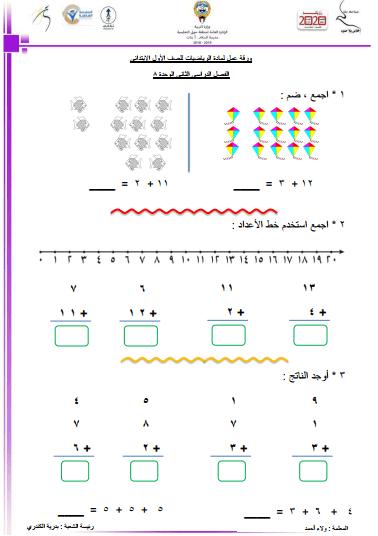ورقة عمل رياضيات الوحدة الثامنة للصف الأول الفصل الثاني مدرسة السلام الإبتدائية 2018-2019