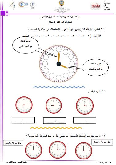 ورقة عمل رياضيات الوحدة التاسعة للصف الأول الفصل الثاني مدرسة السلام الإبتدائية 2018-2019