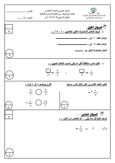 اختبار تجريبي رياضيات للصف الخامس الفصل الثاني مدرسة هدية الإبتدائية 2018-2019