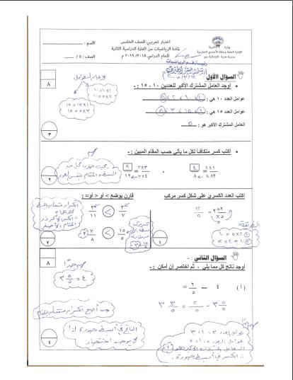 إجابة اختبار تجريبي رياضيات للصف الخامس الفصل الثاني مدرسة هدية الإبتدائية 2018-2019