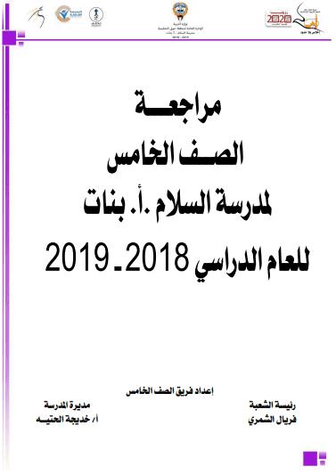 مراجعة تربية إسلامية للصف الخامس الفصل الثاني مدرسة السلام الإبتدائية 2018-2019