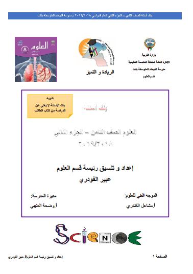 بنك أسئلة العلوم للصف الثامن الفصل الثاني إعداد أ. عبير الفودري مدرسة الفيحاء المتوسطة 2018-2019