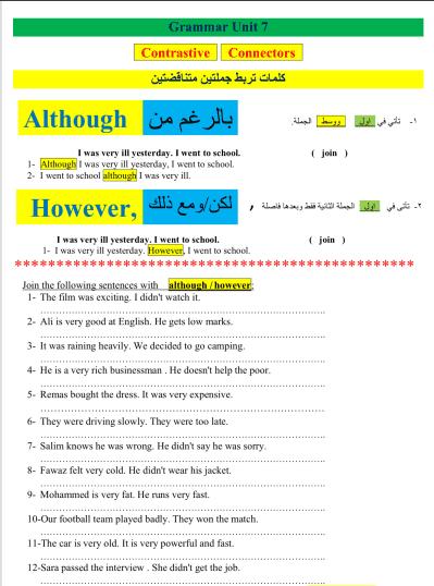 قواعد لغة إنجليزية للصف الثامن الفصل الثاني