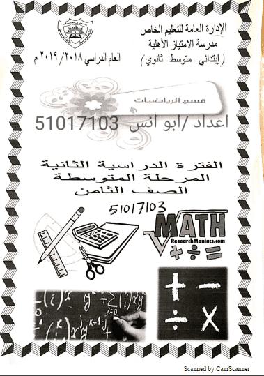 مذكرة رياضيات للصف الثامن الفصل الثاني إعداد أ. أبو أنس مدرسة الامتياز الأهلية 2018-2019